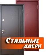 купить стальную дверь для дома в домодедово